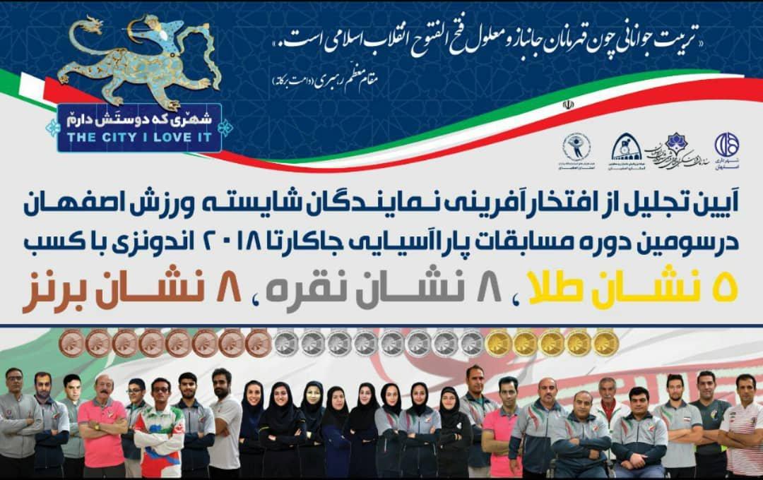 آیین تجلیل از افتخارآفرینی نمایندگان شایسته ورزش اصفهان