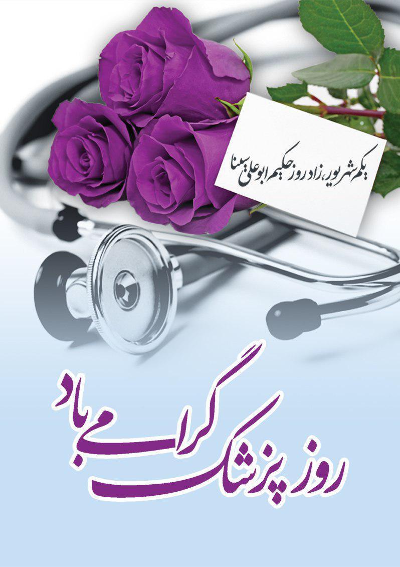روزپزشک مبارک