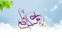 ولادت هفتمین فخر عالم امکان امام موسی کاظم علیه السلام تهنیت باد