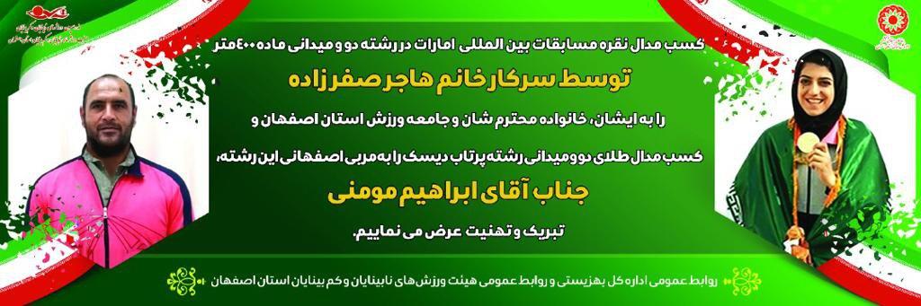 تبریک به سرکارخانم هاجر صفرزاده و جناب اقای ابراهیم مومنی